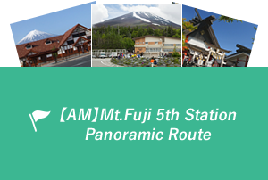 【AM】Mt.Fuji 5th Station Panoramic Route