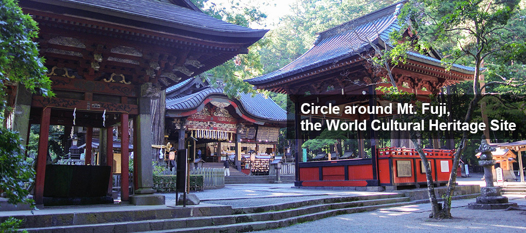 Circle around Mt. Fuji, the World Cultural Heritage Site